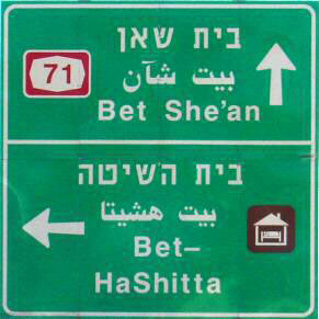 señal trafico israel hebreo arabe ingles