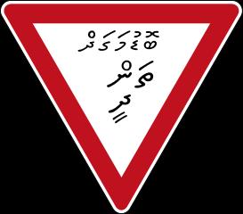 ceda el paso idioma maldivo maldivas señal de trafico