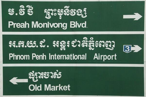 señal de trafico ingles jemer camboya