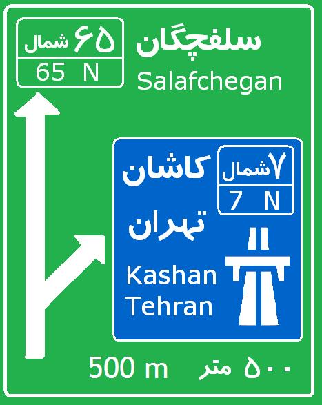 señal trafico iran idioma persa ingles
