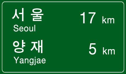 señales de trafico corea del sur ingles coreano