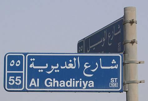 señal trafico qatar idioma arabe ingles
