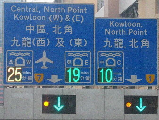 señal trafico hong kong idioma ingles chino